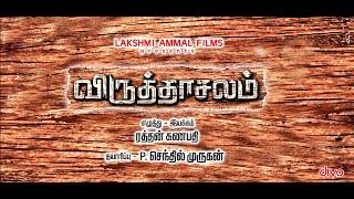 Viruthachalam - Official Trailer | Viruthagiri | Swetha | Rathan Ganapathy