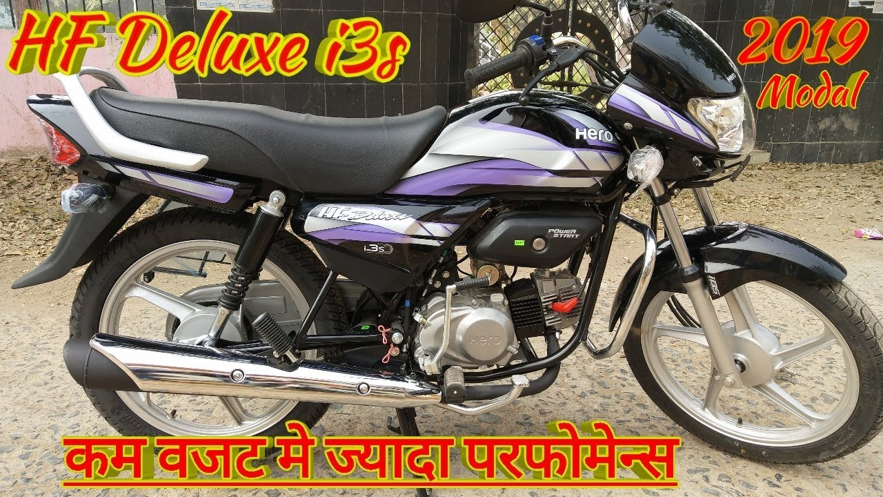Hero Hf Deluxe I3s Bs4 2019 Model Full Review In Hindi Price And Mileage Or Engine Sound Youtube