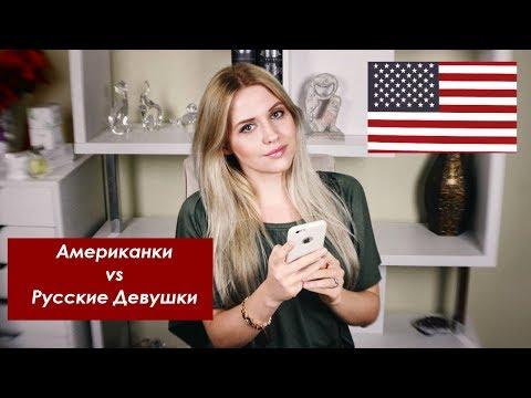 Женщины США : Американки и Русские Девушки Сравнение / Жизнь в Америке /