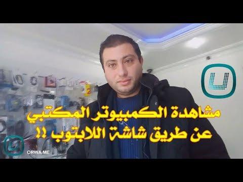 صورة  لاب توب فى مصر #ربط_الكمبيوتر_المكتبي بشاشة #اللابتوب الطريقة و #الأدوات_اللازمة #VGA - #RCA - #EasyCapture شراء لاب توب من يوتيوب