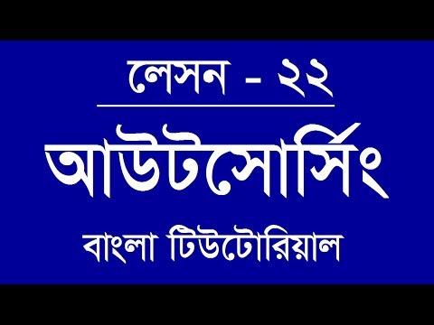 24. Sub Contract Job with us, Outsourcing Bangla Tutorial Lesson 24, Freelancing Bangla Tutorial