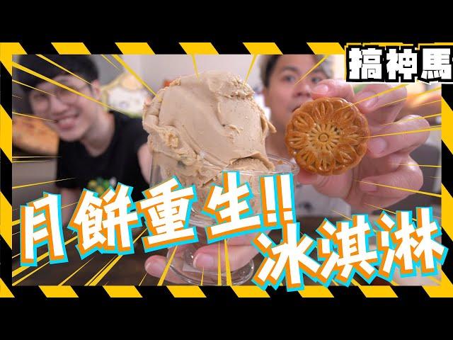 【食不完】月餅重生🍦可以冰淇淋嗎?