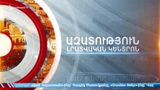 «Ազատություն» TV | Ուղիղ միացում | LIVE | Прямaя трансляция 14.11.2018