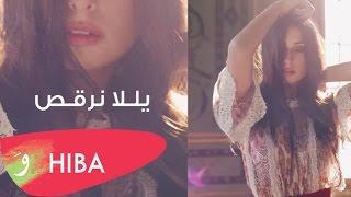 Hiba Tawaji - Yalla norkos (Lyric video) / هبة طوجي - يلا نرقص