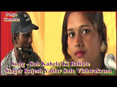 टोना लागे न काची उमिरिया में,राजेश यादव सालू कुमारी के इस सांग को 5 लाख लोगों ने देखा,Full HD,,