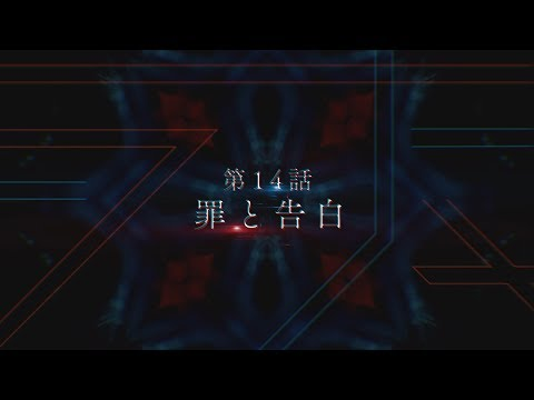 TVアニメ「ダーリン・イン・ザ・フランキス」第14話次回予告