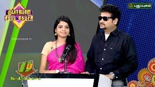 Machi Awards | Damaal Dumeel Diwali – Puthuyugam tv Deepavali Special Program