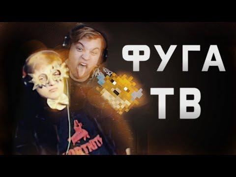 ФУГА ТВ ТРЕЙЛЕР 2