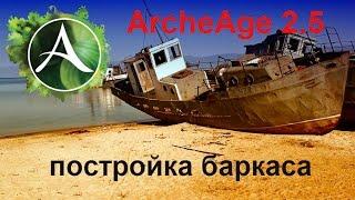 #ArcheAge 2.5 №2 Споруда баркаса