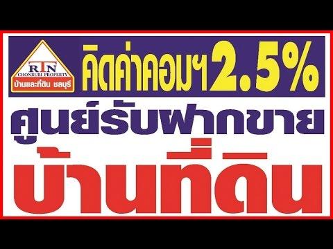 ฝากขายบ้านชลบุรี www.homelandchonburi.com