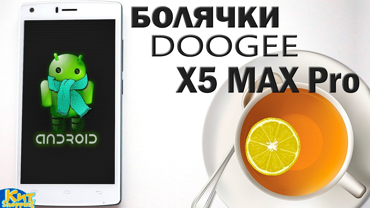 19 июл 2016. Как раз представитель последнего попал к нам на обзор. Что это?. Doogee x5 max – это чистопородный китайский смартфон. При цене в наших магазинах в пределах 2000 гривен (приблизительно десять процентов от средней стоимости флагманского телефона) он оснащен достаточно.