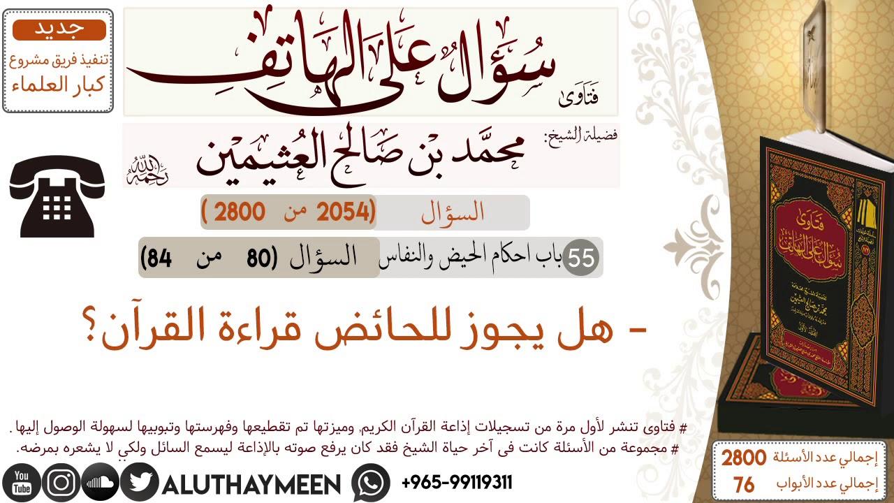 2054 هل يجوز للحائض قراءة القرآن سؤال على الهاتف ابن عثيمين Youtube