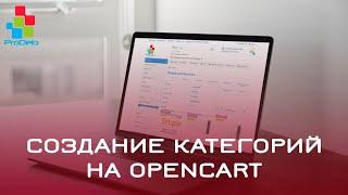 Создание категорий на Opencart 2 (OcStore 2.1.0.2.1) #18