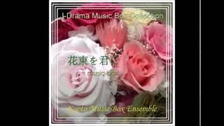 NHK朝ドラ『とと姉ちゃん』テーマ曲「花束を君に」のオルゴール・ヴァー...