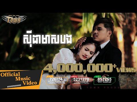 ស៊ីដាមាសបង - គូម៉ា / Si da meas bong - Kuma 【Official FULL MV 】