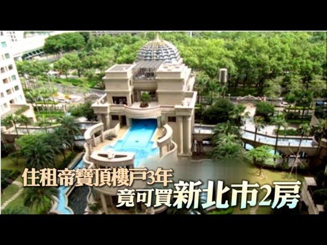 帝寶頂樓戶租金調漲3萬元 住3年能買新北市2房 | 台灣蘋果日報