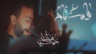 يا ستار | حسين فيصل | محرم 1443