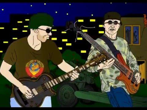Красная Плесень - С 23 февраля (официальный клип, без цензуры)