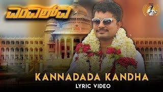 MLA Kannadada Kandha Lyric | Pratham | Sonal | Vikram Subramanya | Mourya