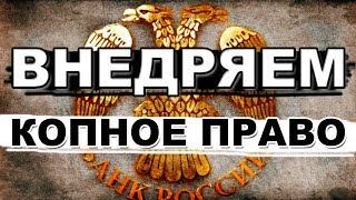 как создать свое гос-во внутри РФ по закону! Пошаговая инструкция!