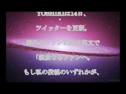 YOSHIKI 謝罪,YOSHIKI,「深くお詫び」,SNS投稿内容で,謝罪,話題,動画
