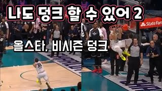 커리 비시즌 & 올스타전 덩크 모음 !!