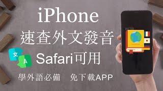 怎麼念iPhone快速查詢外文念法✏學英文必備 免下載APP 超簡單捷徑教學