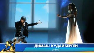Димаш Кудайберген — «Знай». Российская Национальная Музыкальная Премия «Виктория 2019»