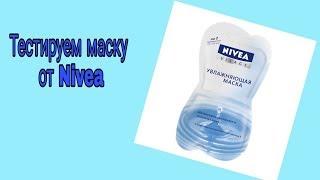 Тестируем маску от Nivea