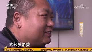 《攻坚日记》 20200618 嘎查纪事(2)|CCTV农业