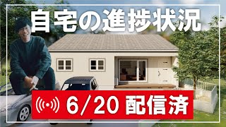 高気密断熱の自宅を建てる!間取・性能・価格など進捗報告