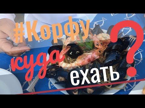 Куда ехать на море?  Корфу, бархатный сезон, цены в Греции