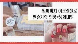 [네일재료] 썸머피치 아크릴젤 | 열손가락 연장후 생화…