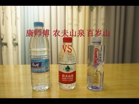百岁山VS农夫山泉VS康师傅,谁家矿泉水最好喝