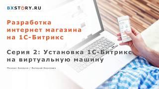 Магазин на Битрикс: Установка 1С-Битрикс на виртуальную машину / #2