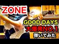 ZONE - GOOD DAYS/大爆発NO.1 ギター