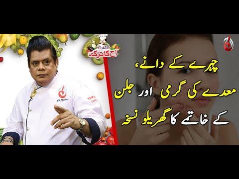 Pimples Aur Maiday Kay Masail Ka Mukamal Khatma   Aaj Ka Totka by Chef Gulzar