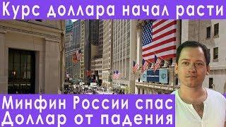 Как Заработать на Долларе и Евро. Минфин России Спасает Доллар от Обвала Прогноз Курса Доллара Рубля Валюты Январь 2020
