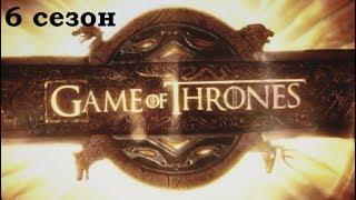 Заставка-Игра Престолов(6 сезон) | Intro-Game of Thrones(season 6)