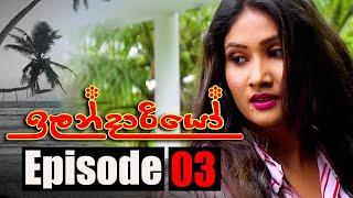 Ilandariyo - ඉලන්දාරියෝ | Episode 03 | 13 - 01 - 2021 | Siyatha TV Thumbnail