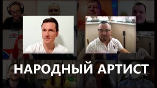 """НАРОДНЫЙ АРТИСТ 7!!!!! """"Подари любовь"""". Влад Камень"""