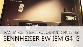 Розпакування бездротової системи SENNHEISER EW IEM G4-G | Unpacking SENNHEISER EW IEM G4-G