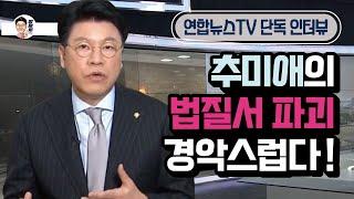 """[장제원TV] 연합뉴스TV 〈뉴스1번지〉 단독 인터뷰 """"추미애의 법질서 파괴 경악스럽다!"""""""