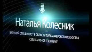 ПАРИКМАХЕРСКОЕ ИСКУССТВО от мастера Натальи Колесник
