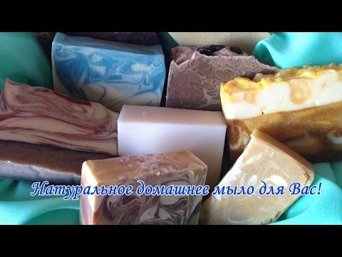 Уникальное домашнее мыло с нуля, натуральное и полезное для всей семьи!