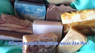 Уникальное домашнее мыло с нуля, натуральное и полезное для всей семьи!(Представляю Вашему вниманию мыло, которое я делаю для себя, а излишки предлагаю Вам. Каждый сорт, которого,..., 2015-07-28T18:37:41.000Z)