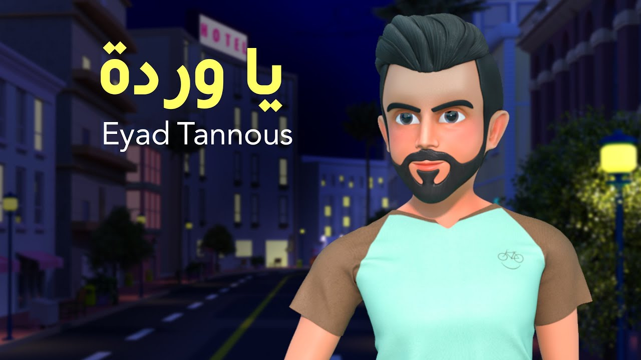 Download Eyad Tannous - Ya Wardi [Official Lyric Video] (2021) / اياد طنوس - يا وردة