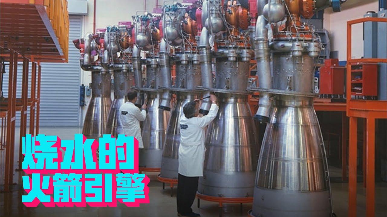 印度的火箭是烧水的,你信吗?这究竟是怎么回事【科学火箭叔】