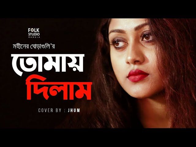 Tomay Dilam by Moheener Ghoraguli Music Video Download