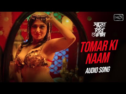 Tomar Ki Naam Full Audio Song | Shaheb...